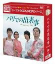 バリでの出来事 DVD-BOX <シンプルBOX 5,000円シリーズ>(10枚組)