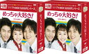 めっちゃ大好き! DVD-BOX1+2のセット <シンプルBOX 5,000円シリーズ>