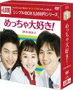 めっちゃ大好き! DVD-BOX2 <シンプルBOX 5,000円シリーズ>(5枚組)