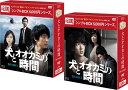 犬とオオカミの時間 DVD-BOX1+2のセット <シンプルBOX 5,000円シリーズ>