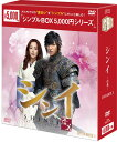 シンイ-信義- DVD-BOX1(7枚組) <シンプルBOX 5,000円シリーズ>