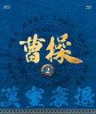 曹操 [第2部-漢室衰退-] ブルーレイvol.2(2枚組)