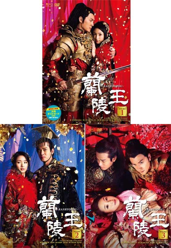 蘭陵王 DVD-BOX1+2+3のセットの商品画像