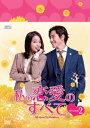 私の恋愛のすべて DVD-BOX2(4枚組)