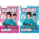 【送料無料】シティーホール【DVD-BOX1+2のセット】