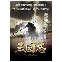 [限定2万セット]三国志 Three Kingdoms 前篇【DVD-BOX】[12枚組]