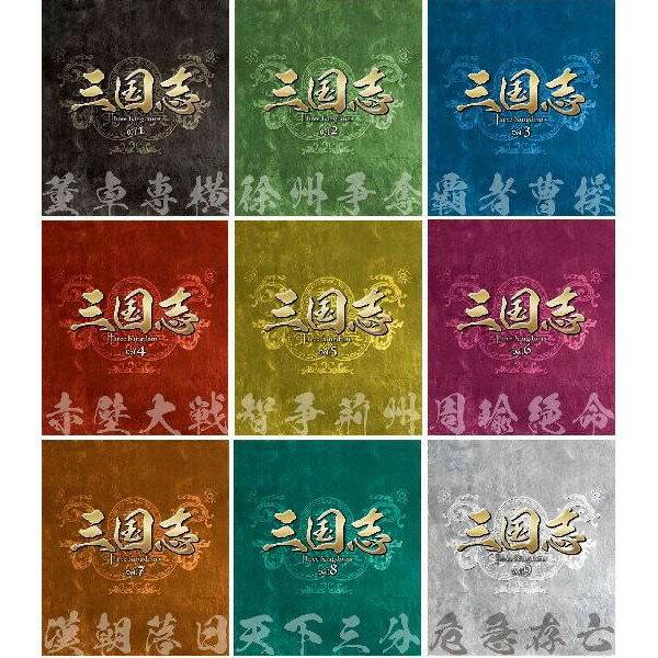 【送料無料】 三国志 Three Kingdoms 第1部〜第9部 ブルーレイ全9巻...:cena2:10001217