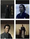 NHK大河ドラマ 龍馬伝 完全版【Blu-ray BOX-1+2+3+4セット】[season1+2