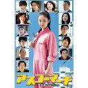 アスコーマーチ【DVD-BOX】[5枚組]