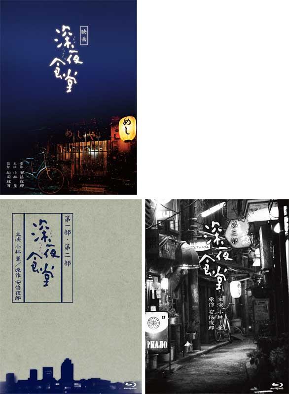 深夜食堂 第一部&第二部 Blu-ray BOXと 第三部プレミアムエディションBlu-ray BOX と 映画特別版 Blu-ray のセット