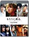 るろうに剣心 伝説の最期編 通常版 Blu-ray...