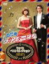 のだめカンタービレ ロケ地ベストセレクション 〜2006