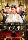 女たちの孫子英雄伝 DVD-BOX2