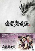 白髪魔女伝(はくはつまじょでん) DVD-BOX1