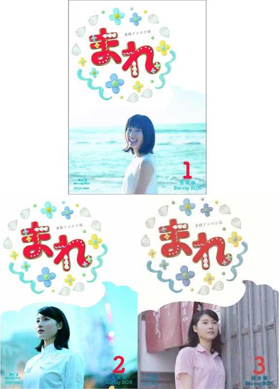 連続テレビ小説 まれ 完全版 ブルーレイBOX1+2+3の全巻セット