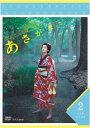 連続テレビ小説 あさが来た 完全版 DVD-BOX2