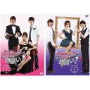 【送料無料】お嬢様をお願い!DVD-BOX 1+2のセット