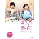 個人の趣向 DVD-BOX 2 [4枚組]