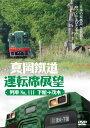 真岡鐵道運転席展望【DVD】