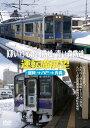 IGRいわて銀河鉄道/青い森鉄道運転席展望【DVD】