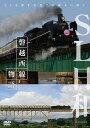 SL日和 磐越西線物語【DVD】