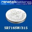 【DM便対応】 スイス製 renata(レナタ)315(SR716SW) 正規輸入品[でんち ボタン 時計電池 時計用電池 時計用 SR716SW]