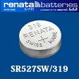 【DM便対応】スイス製 renata(レナタ) 319(SR527SW) 正規輸入品[でんち ボタン 時計電池 時計用電池 時計用 SR527SW]