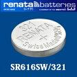 【DM便対応】スイス製 renata(レナタ) 321(SR616SW) 正規輸入品 [でんち ボタン 時計電池 時計用電池 時計用 SR616SW]