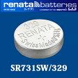【DM便対応】スイス製 renata(レナタ) 329(SR731SW) 正規輸入品[ でんち ボタン電池 時計電池 時計用電池 時計用 SR731SW]