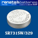 ゆうパケット対応 正規輸入品 スイス製 renata レナタ 329(SR731SW) 【当店はRENATAの正規代理店です】でんち ボタン電池 時計電池 時計用電池 時計用 SR731SW