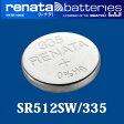 【DM便対応】スイス製 renata(レナタ) 335(SR512SW) 正規輸入品[ でんち ボタン 時計電池 時計用電池 時計用 SR512SW]