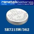 【DM便対応】スイス製 renata(レナタ) 362(SR721SW) 正規輸入品[でんち ボタン 時計電池 時計用電池 時計用 SR721SW]
