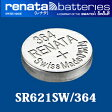 【DM便対応】スイス製 renata(レナタ) 364(SR621SW) 正規輸入品 でんち ボタン 時計電池 時計用電池 時計用 レナータ