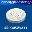【DM便対応】スイス製 renata(レナタ) 371(SR920SW) 正規輸入品 [でんち ボタン 時計電池 時計用電池 時計用 SR920SW] 10P01May16
