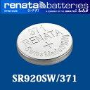 【正規輸入品】スイス製 renata(レナタ) 371(SR920SW) 【当店はRENATAの正規代理店です】【DM便対応】 [でんち ボタン 時計電池 時計用電池 時計用 SR920SW] 05P03Dec16