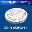 【DM便対応】スイス製 renata(レナタ) 373(SR916SW) 正規輸入品[ でんち ボタン 時計電池 時計用電池 時計用 SR916SW] 10P01May16