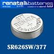 【DM便対応】スイス製 renata(レナタ) 377(SR626SW) 正規輸入品 [でんち ボタン 時計電池 時計用電池 時計用 SR626 SR626SW]