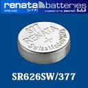 スイス製 renata(レナタ) 377(SR626SW) 正規輸入品 【DM便対応】[でんち ボタン 時計電池 時計用電池 時計用 SR626 SR626SW]