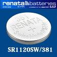 [DM便対応] スイス製 renata(レナタ) 381(SR1120SW) 正規輸入品 でんち ボタン 時計電池 時計用電池 時計用 SR1120SW]