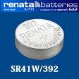 【DM便対応】 スイス製 renata(レナタ) 392(SR41W) 正規輸入品[でんち ボタン 時計電池 時計用電池 時計用 SR41W]
