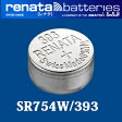 【DM便対応】スイス製 renata(レナタ) 393(SR754SW) 正規輸入品[でんち ボタン 時計電池 時計用電池 時計用 SR754SW] 10P01May16