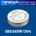 【正規輸入品】スイス製 renata(レナタ) 394(SR936SW) 【当店はRENATAの正規代理店です】【DM便対応】[でんち ボタン 時計電池 時計用電池 時計用 SR936SW]