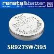 【DM便対応】スイス製 renata(レナタ) 395(SR927SW) 正規輸入品 でんち ボタン 時計電池 時計用電池 時計用 SR927SW]