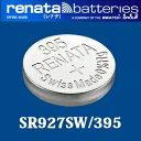 スイス製 renata(レナタ) 395(SR927SW) 正規輸入品【DM便対応】 でんち ボタン 時計電池 時計用電池 時計用 SR927SW]