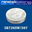 【DM便対応】 スイス製 renata(レナタ) 397(SR726SW) 正規輸入品[でんち ボタン 時計電池 時計用電池 時計用 SR726SW] 10P01May16