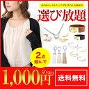 【福袋チケット】対象商品2点選んで1000円 (送料無料)アクセサリー バッグチャーム