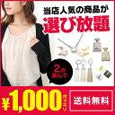 【福袋チケット】対象商品2点選んで1000円 (送料無料)アクセサリー ピアス ネックレ