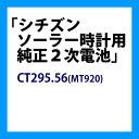 シチズンソーラー時計用純正2次電池:CT295.56(MT920)【DM便対応】【CITIZEN 295-2900/ソーラー電池/シチズン/電池/BATTERY/セイコー/腕時計電池/時計電池】