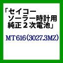 セイコーソーラー時計用純正2次電池:3027.3MZ(MT616)【DM便対応】【SEIKO 3027.3MZ/ソーラー電池/SEIKO/電池/BATTERY/セイコー】