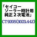 セイコーソーラー時計用純正2次電池:3023.44Z(TC920S)【DM便対応】【SEIKO 3023-.44Z/ソーラー電池/SEIKO/電池/BATTERY/セイコー/腕時計電池/時計電池】